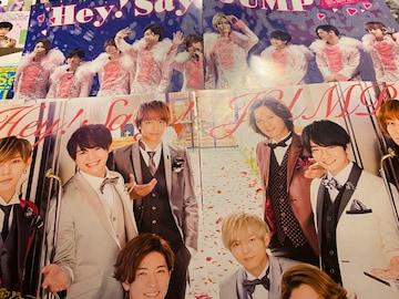 ポポロ 2017/3 Hey!Say!JUMP 切り抜き