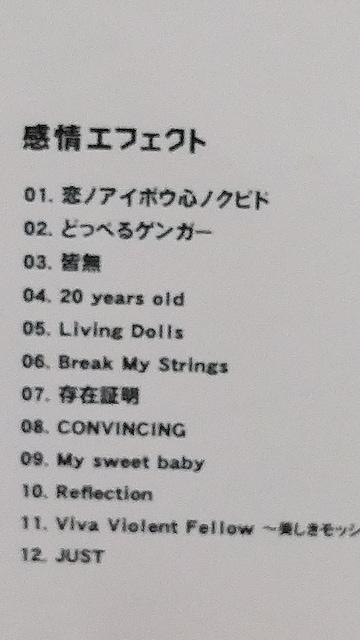 ONE OK ROCK 感情エフェクト 通常盤 < タレントグッズの
