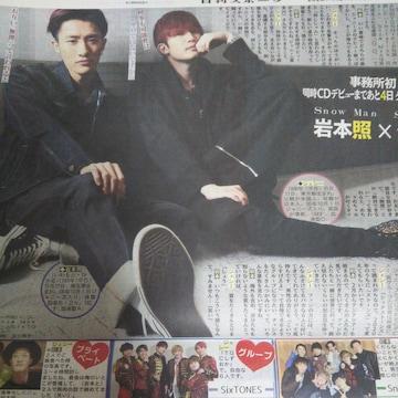 岩本照×ジェシー◇日刊スポーツ 2020.1.18 Saturdayジャニーズ