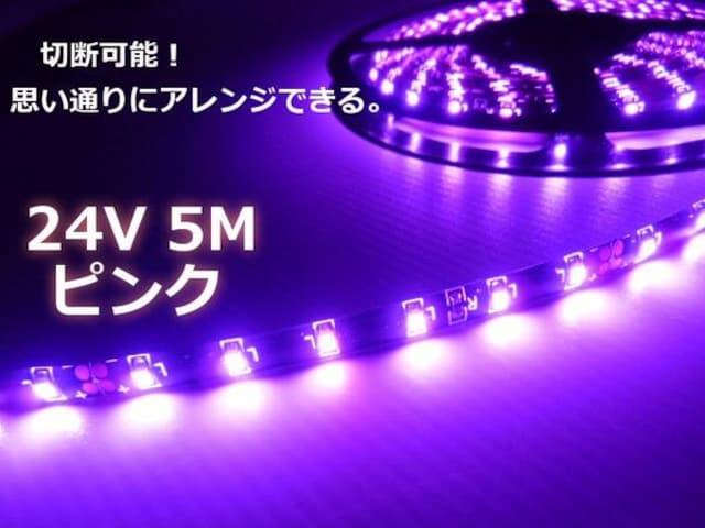 メール便可!24V用5M巻き防水SMDLEDテープライト/ピンク/黒ベース < 自動車/バイク