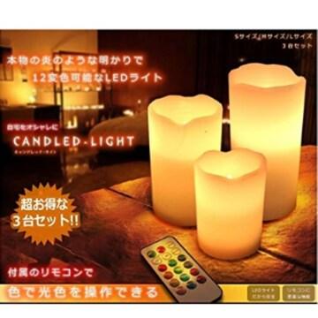 ★3個セット★ LEDキャンドルライト リモコン付