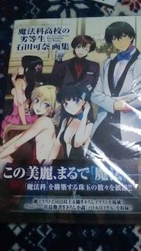 魔法科高校の劣等生 石田可奈 画集