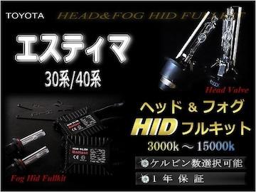 エスティマ 30系・40系 /ヘッド&フォグHIDセット/1年保証