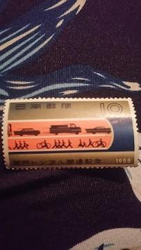 1958年*関門トンネル開通記念切手*未使用品