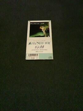 杉山清貴 風のLONELY WAY廃盤88年8cmSCD
