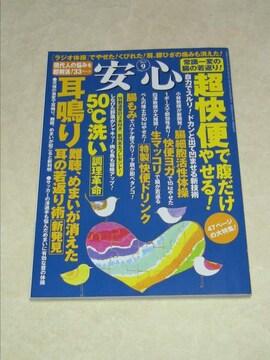 美品!2012年2月安心 マキノ出版