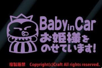 Baby in Carお姫様をのせています!/ステッカー(ラベンダー/pbh)