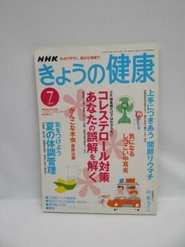 1806 NHK きょうの健康 2004年 07月号