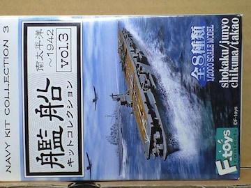 エフトイズ艦船キットコレクション 南太平洋1942 重巡洋艦 高雄 フルハル