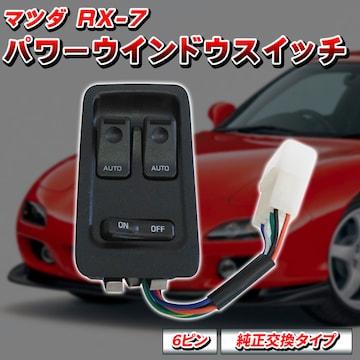 マツダ パワー ウィンドウ スイッチ 6ピン RX-7 FD3S 123456型