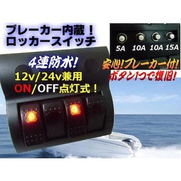 送料無料!12V・24V兼用/ブレーカー式・防水4連ロッカースイッチ