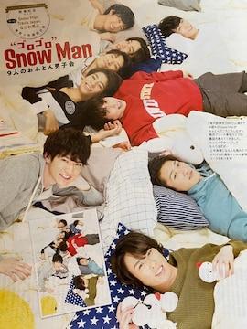 TVガイド 2019/5/17 Snow Man 切り抜き