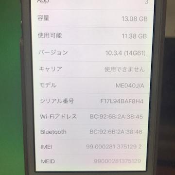 iPhone5シルバー本体 IMEI990002813751292