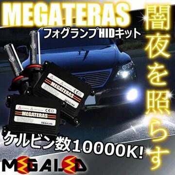 超LED】フーガY51系/フォグランプHIDキット/H8/10000K