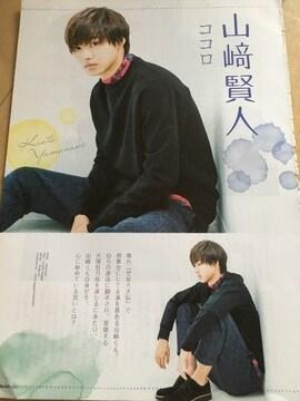 QLAP 2014年10月号 山崎賢人くん 切り抜き
