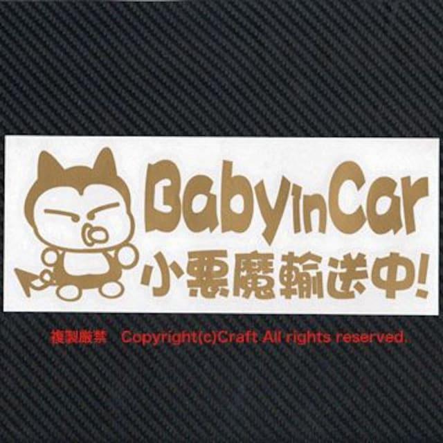 Baby in car小悪魔輸送中!ステッカーfj/金ベビーインカー < 自動車/バイク