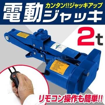 電動 ジャッキ2tパンタグラフタイプ シガー電源OK/p