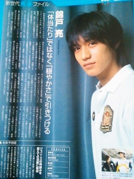 錦戸亮★2006年6月号★日経エンタテインメント!