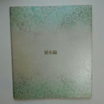 オリジナル/イラスト本/花小箱/久下じゅんこ