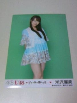 PSP AKB48 アイドルと恋したら 米沢瑠美 特典 生写真/アイドル フォト1/48