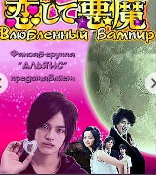 激安!超レア☆中山優馬.中島健人主演/恋して悪魔☆初回盤DVD BOX