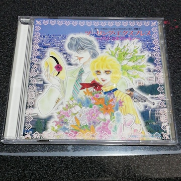 BLCD「ツーリングエクスプレス/パリコネクション」石田彰