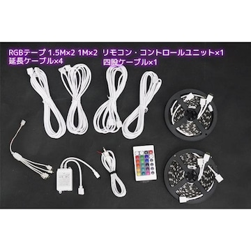 16色RGBアンダ-ライト300連4本連結5m黒ベース 02