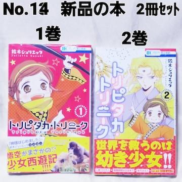 No.14【トリピカタトリニーク】2冊セット【ゆうパケット送料 ¥180】