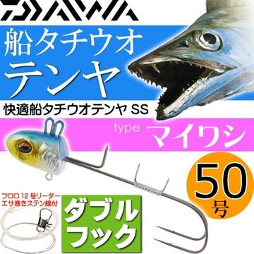 快適船タチウオテンヤSSダブル 50号 マイワシ DAIWA Ks249