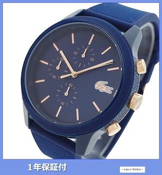 新品 即買■ラコステ 腕時計 12.12 メンズ 2011013 ネイビー