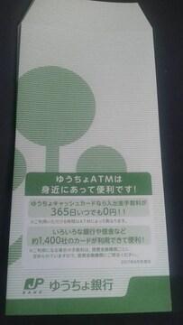 ゆうちょ銀行、封筒10枚新品