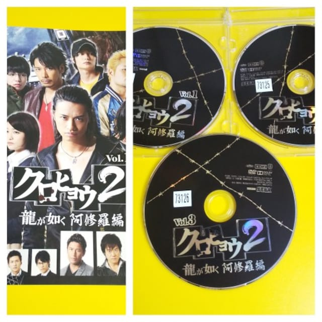 DVD★クロヒョウ2 龍が如く 阿修羅編 (全3巻) 斎藤工  < タレントグッズの