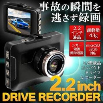 ★ドライブレコーダー 本体 2.2インチ液晶 軽量 超コンパクト