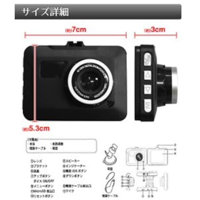 ★ドライブレコーダー 本体 2.2インチ液晶 軽量 超コンパクト < 自動車/バイク