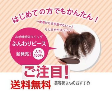 人毛 100%・分け目やつむじ、髪の気になる部分に!!