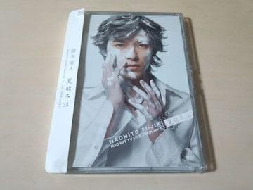 藤木直人DVD「夏歌冬泣〜NAO-HIT TV LIVE TOUR Ver.5.1」●