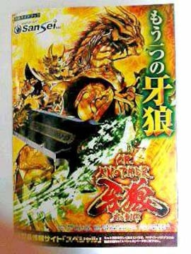 CR ANOTHER『牙狼〜炎の刻印〜』の攻略ガイドブック