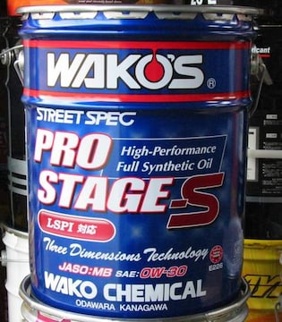 ☆ WAKO'S. (ワコーズ) PRO STAGE-S. 0W-30.  20Lです. LSPI.