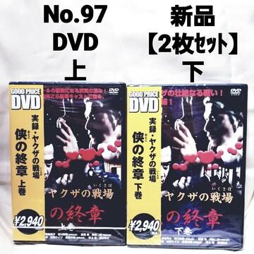 No.97【実録。ヤクザの戦場】2枚【DVD 新品 ゆうパケット送料¥180