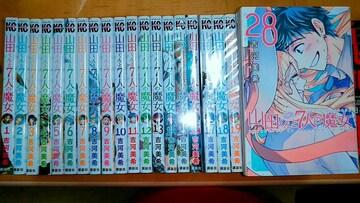 【送料無料】山田くんと7人の魔女 全巻完結セット 吉河美希
