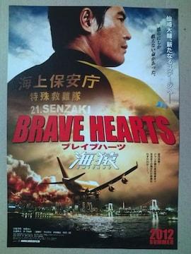 映画「海猿 〜BRAVE HEARTS〜」チラシ10枚�@ 伊藤英明 三浦翔平