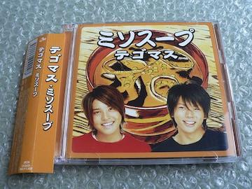 テゴマス『ミソスープ』初回限定盤【CD+DVD】NEWS/他にも出品中