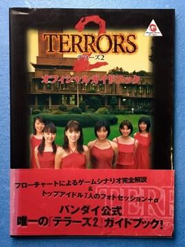 TERRORS テラーズ  2 オフィシャルガイドブック 写真集
