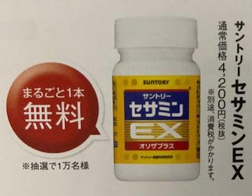 セサミンEX DHA&EPA ノコギリヤシ 定価5500円→無料→申込用紙