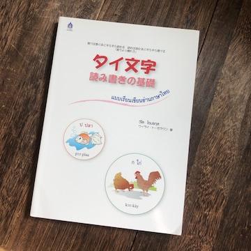 タイ文字読み書きの基礎 練習 初心者 タイ語 学習 タイ語検定