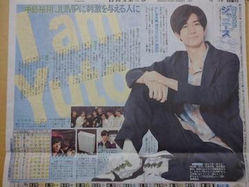 '20.2.22Hey!Say!JUMP中島裕翔 日刊スポーツ連載記事サタデージャニーズ