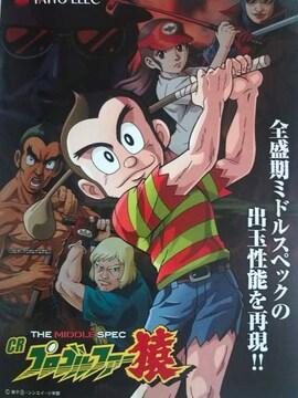 【パチンコ プロゴルファー猿(新)】小冊子