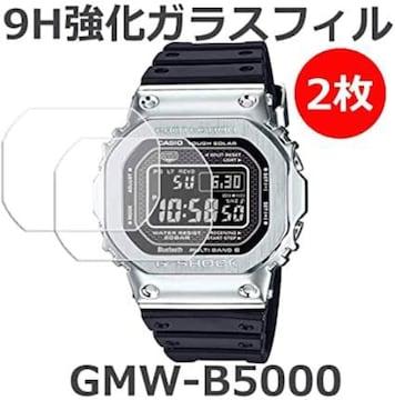 [2枚入り]カシオ腕時計GMW-B5000用9H強化ガラスフィルム 高い