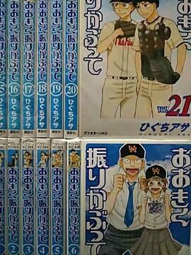 【送料無料】おおきく振りかぶって 28巻セット《野球マンガ》