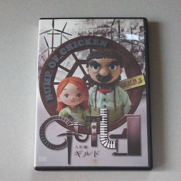 BUMP OF CHICKEN/人形劇 ギルド GUILD DVD